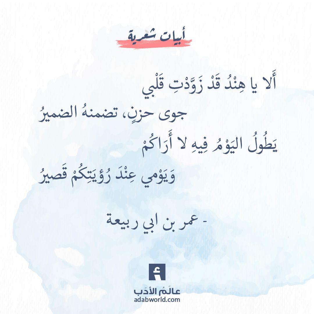 فدتك النفس من شوق يطير ابيات رائعة لعمر بن أبي ربيعة عالم الأدب Arabic Love Quotes Arabic Poetry Quotes