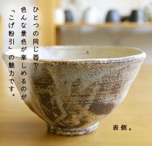 ■麺どんぶり鉢(焦げ粉引) 和食器通販【うつわギャラリー*チョイス】