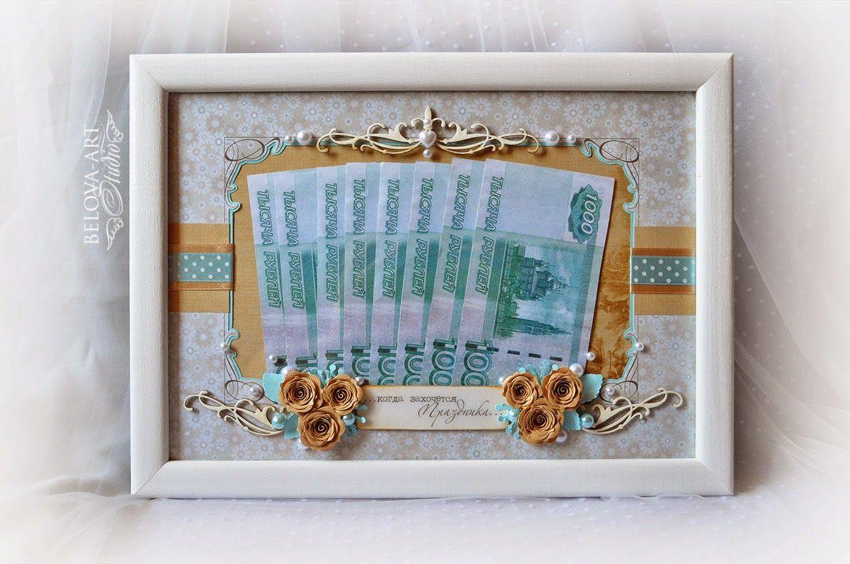 Креативная открытка с деньгами, поздравления дню