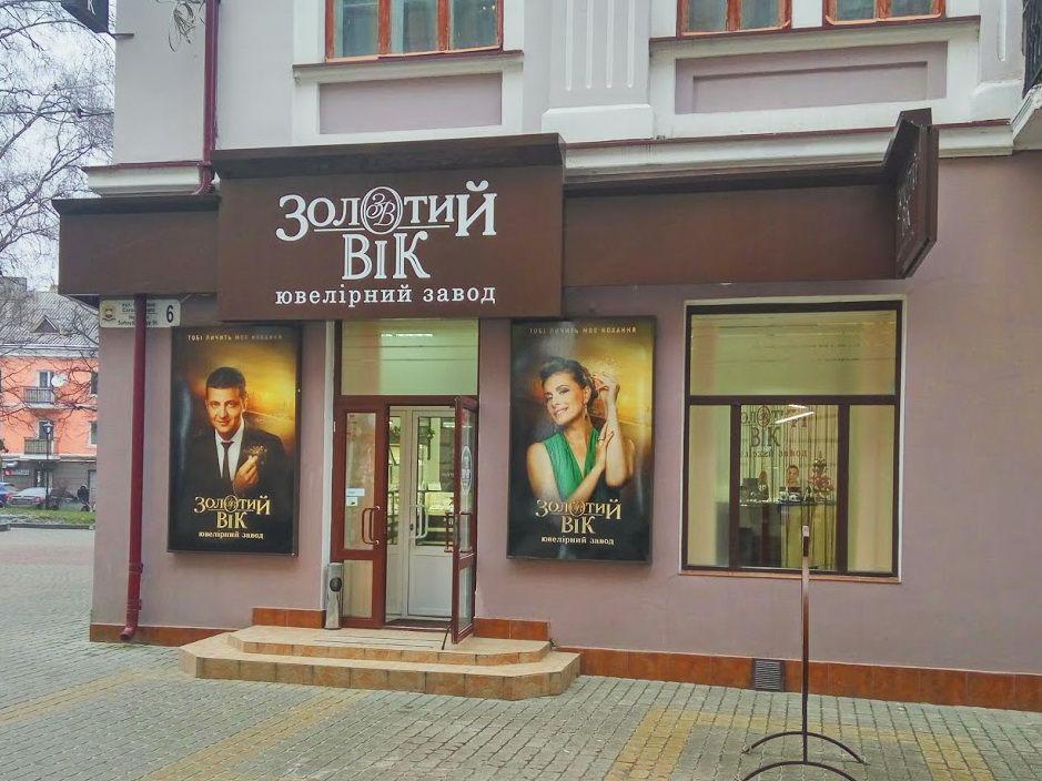 «Золотий Вік» - мережа ювелірних магазинів Тернопіль b0a0b02eadd20