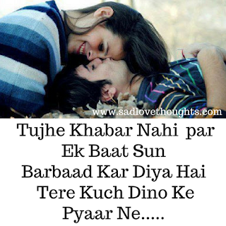 Image of: Thoughts Heart Touching Quotes Heart Touching Shayari Heart Touching Quotes In Hindi Heart Touching Quotes For Her Heart Touching Shayari In English Heart Solution Hindi Heart Touching Quotes Heart Touching Shayari Heart Touching