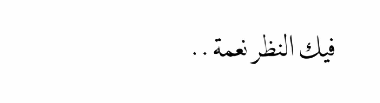 Pin By Ounes Faiza Hamassat Faiza On إ ق ــ ــت ــبـ ـآاســ ــآات ــ Calligraphy Arabic Calligraphy