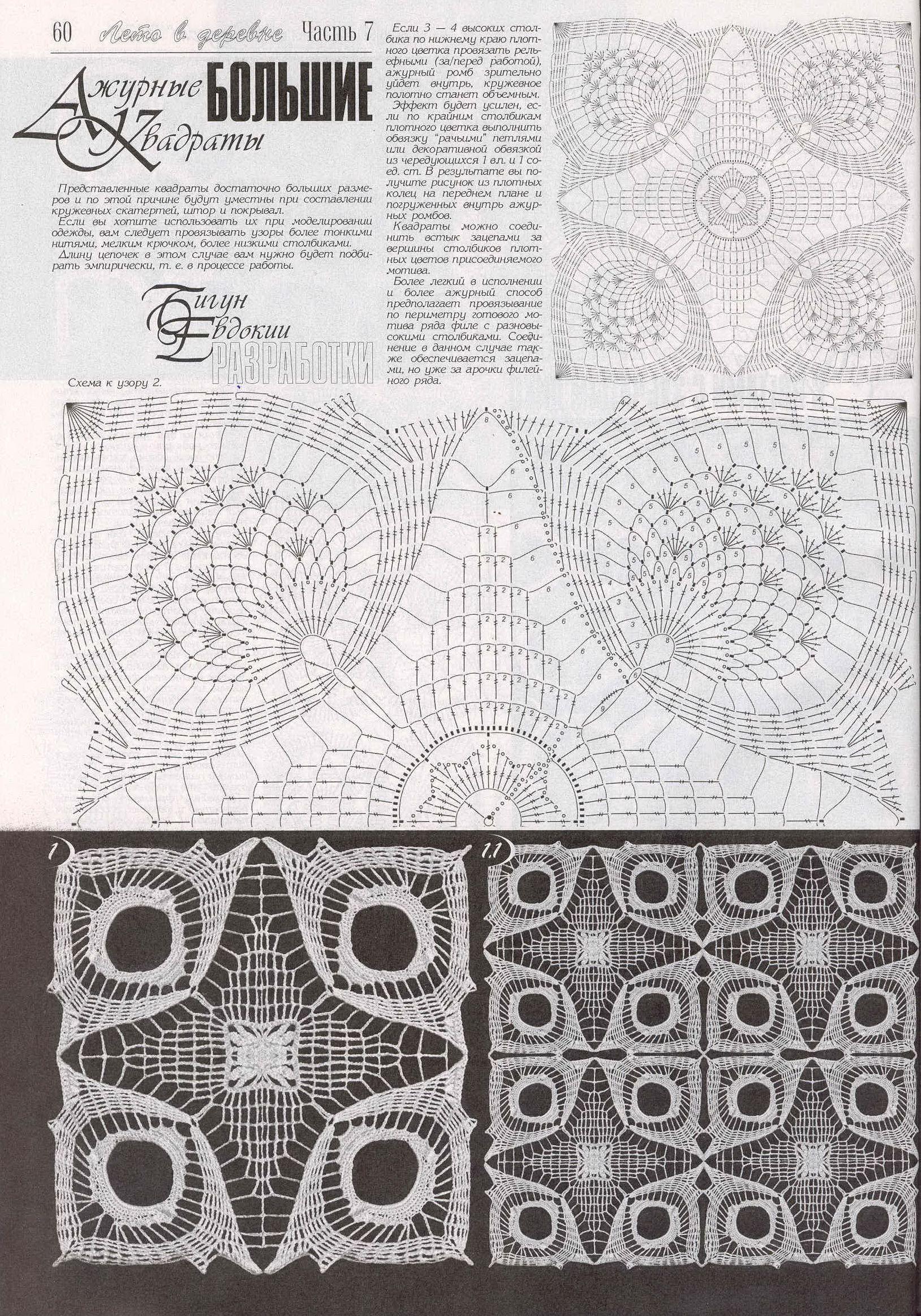 75.jpg | horten | Pinterest | Puntos crochet, Cuadrados y Colchas