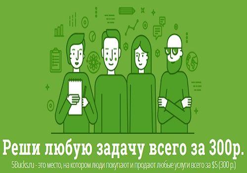 5Bucks.ru - это место, на котором люди покупают и продают любые услуги всего за $5 (300 р.) 5Bucks.ru – фриланс-услуги по фиксированной цене $5 Заказывайте или предлагайте свои услуги по фиксированной цене $5. Мы максимально сократили время на заказ услуг. Заказчики выбирают подходящую им услугу и о...