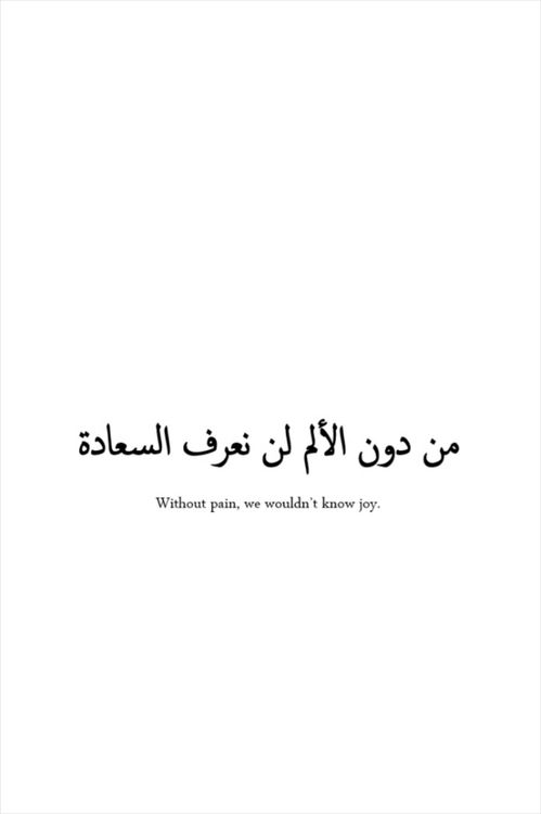 arabic quotes with english translation | Next inspired tattoo