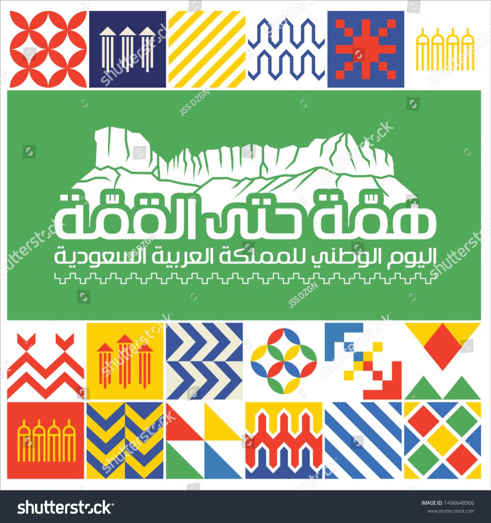 Kingdom Saudi Arabia 89 National Day Stok Vektor Telifsiz 1496648906 National Day Happy National Day Eid Stickers