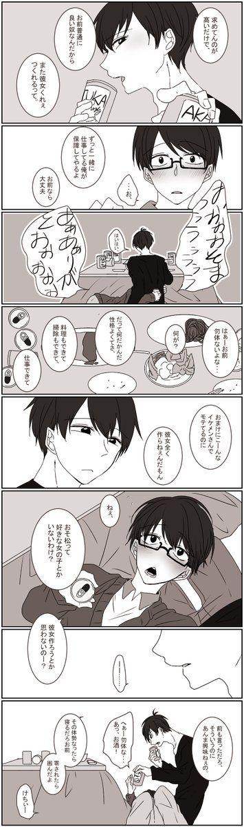 【マンガ】『おそ松のずっと秘めてる片思い』(六つ子)