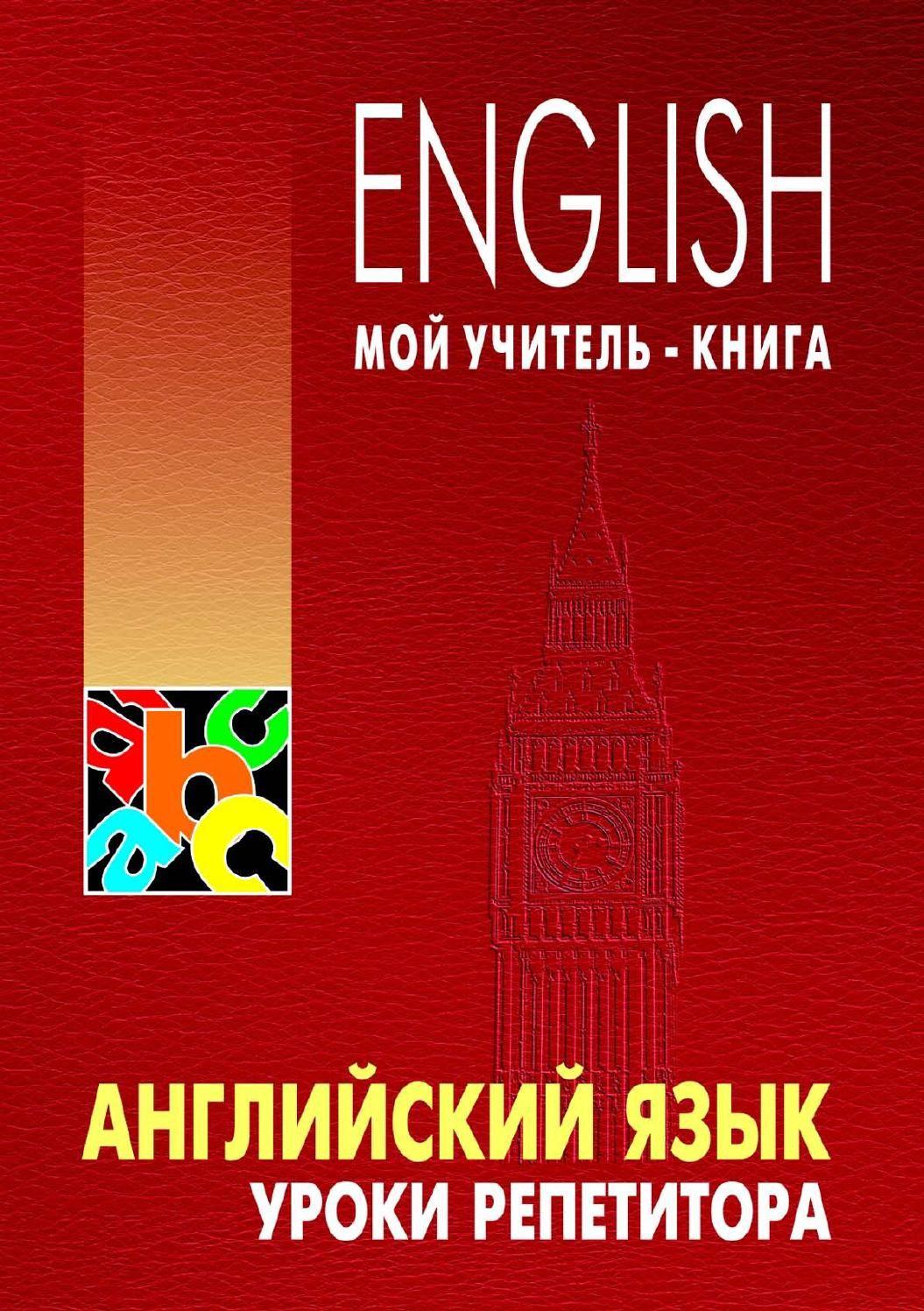 Книги уроки английского языка скачать бесплатно