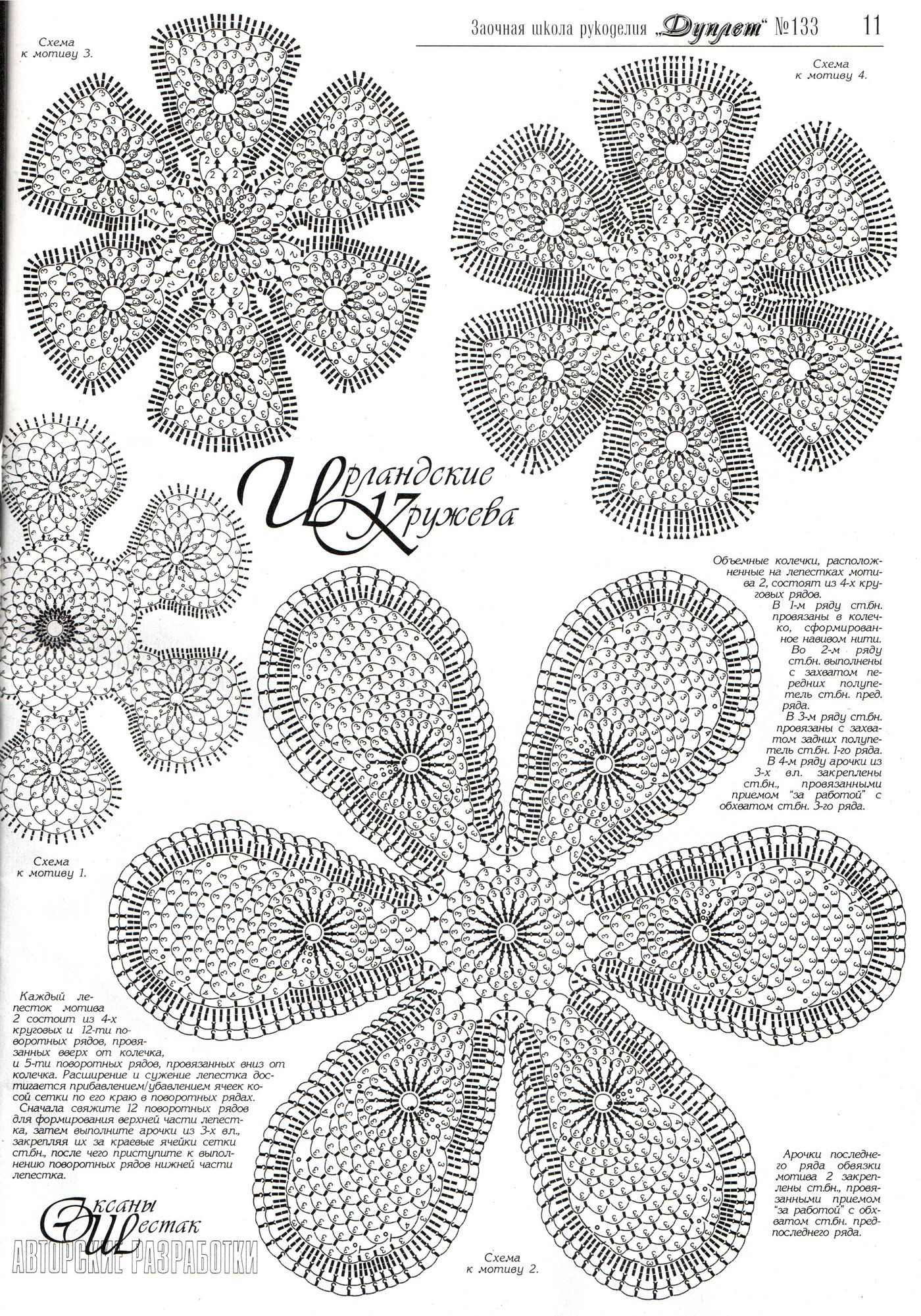 Pin de Claudia Lapa en Crochet Irlandes | Pinterest | Crochet ...