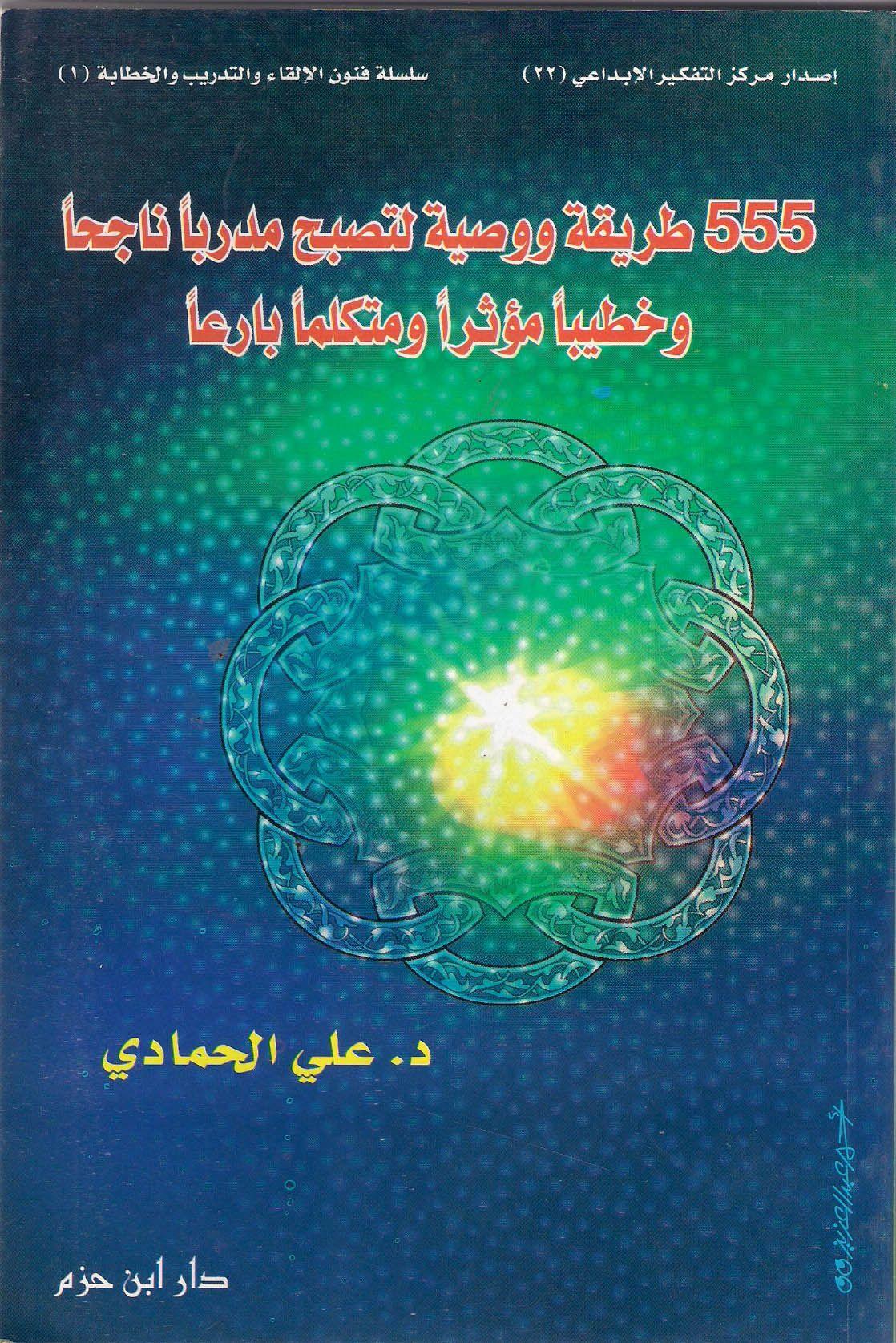 555طريقة ووصية لتصبح مدربا ناجحاوخطيبا مؤثرا ومتكلما بارعا Chapter Books Books Pdf Books
