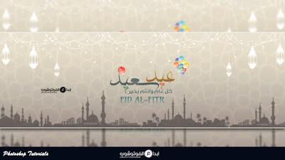 تصميم غلاف فيس بوك لعيد الفطر المبارك بالفوتوشوب Eid Al Fitr Photoshop Tutorial Tutorial Photoshop