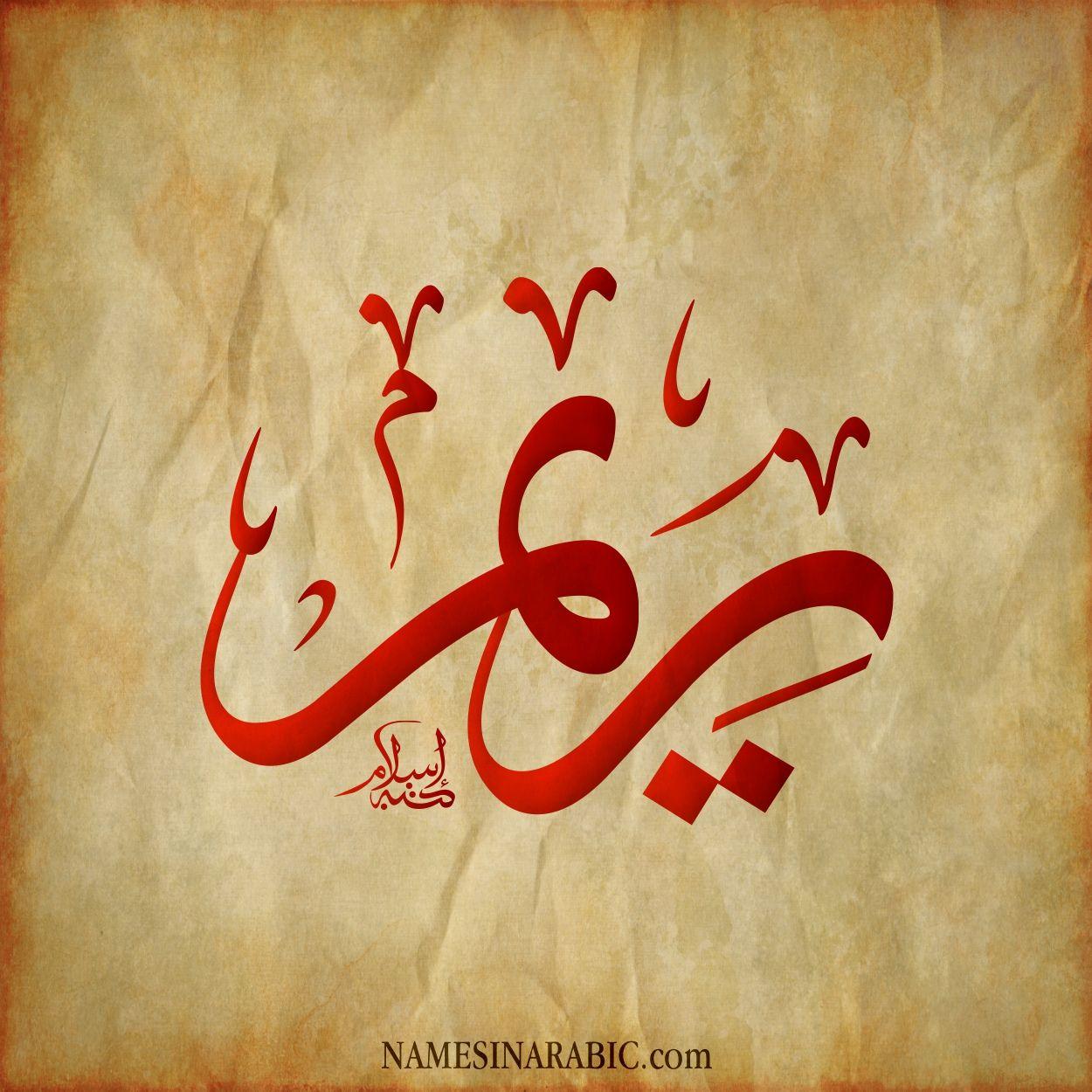 Pin By Samira On Prenoms Calligraphie Arabe Islamic Art Calligraphy Calligraphy Name Name Design Art