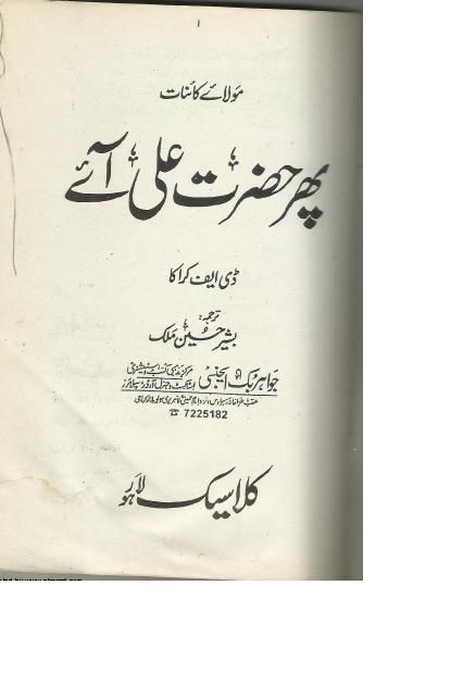 Shia Urdu Book