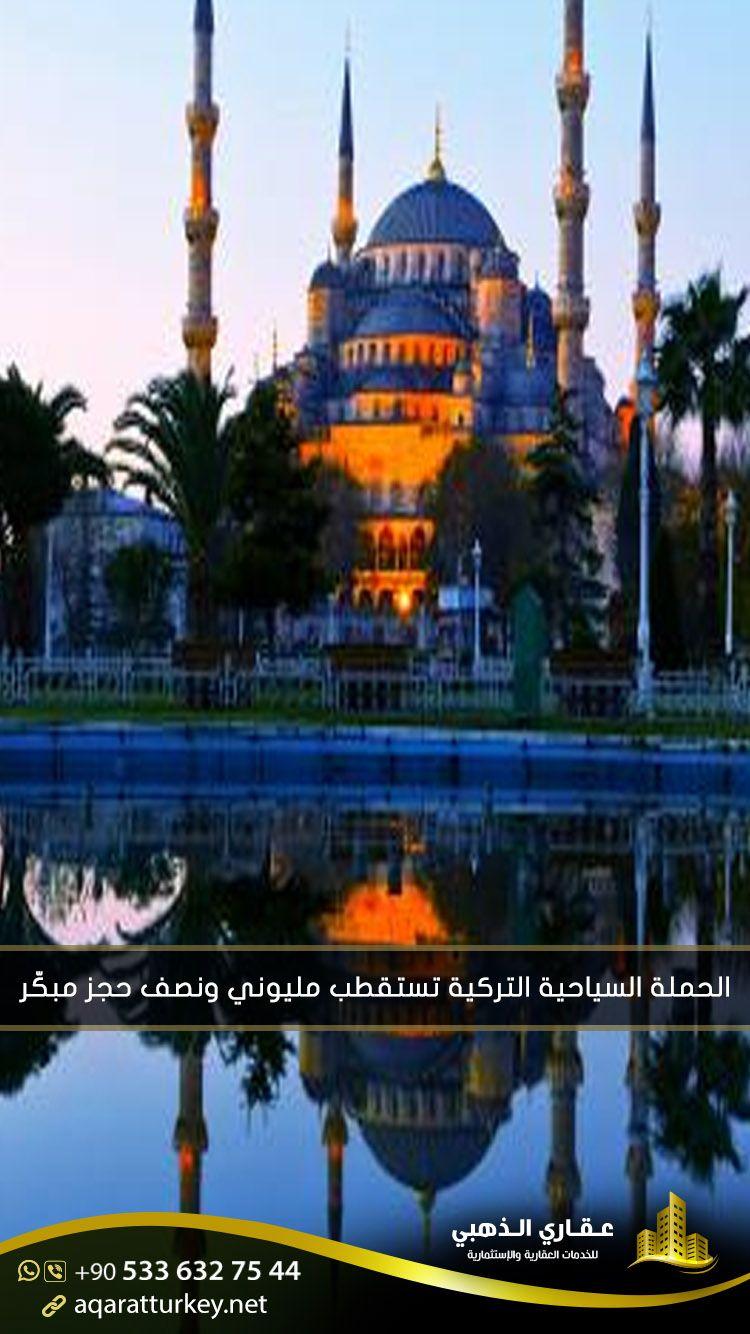 السياحة في تركيا Travel Taj Mahal Landmarks