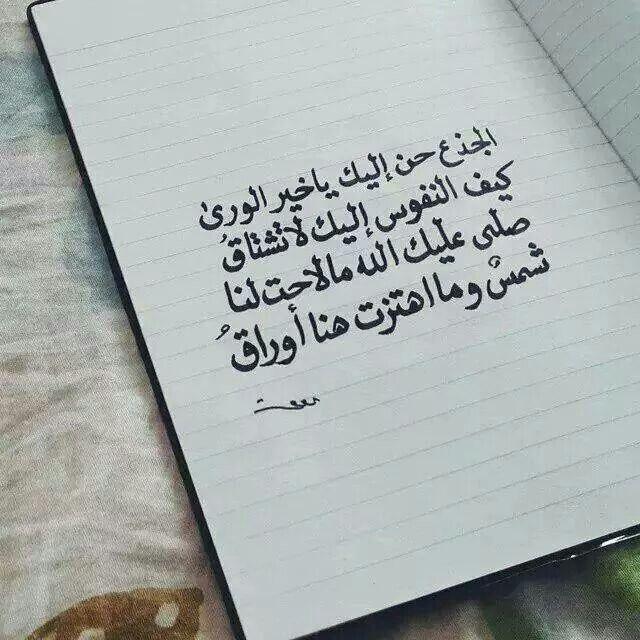 صلى الله على محمد صلى الله عليه وسلم Words Quran Verses English Words
