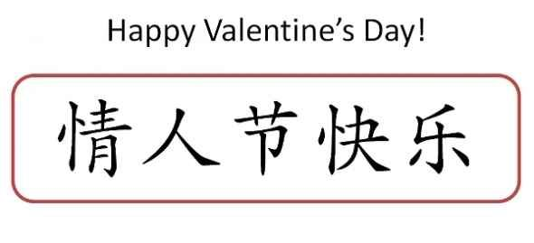 How to write happy valentine39s day in mandarin pay for classic english literature essays