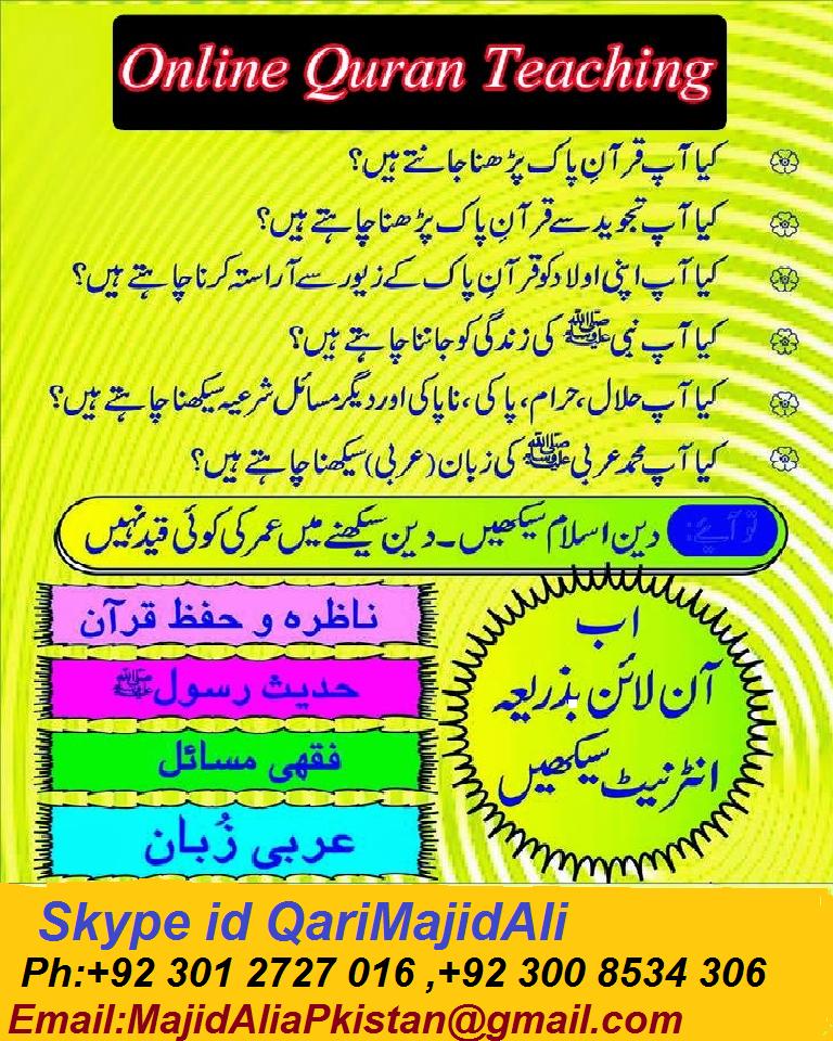 Best Online Quran Academy | Al-Azhar Classes