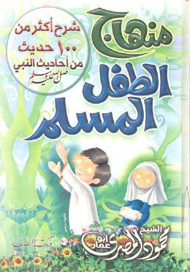 كتاب منهاج الطفل المسلم تأليف محمود المصرى Http Saaid Net Book 17 8853 Rar Islamic Books For Kids Ebooks Free Books Pdf Books Reading