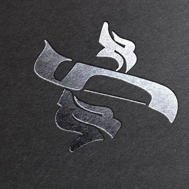 Monogram for a friends son barmitzvah monogram lettering