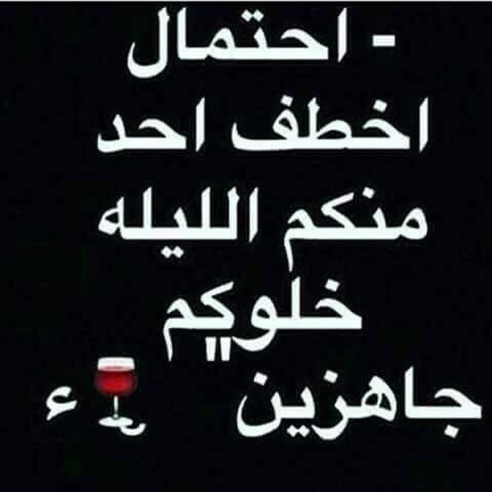 Pin By Nizar Fahmi On Arabic Funny Picture Jokes Funny Arabic Quotes Funny Reaction Pictures