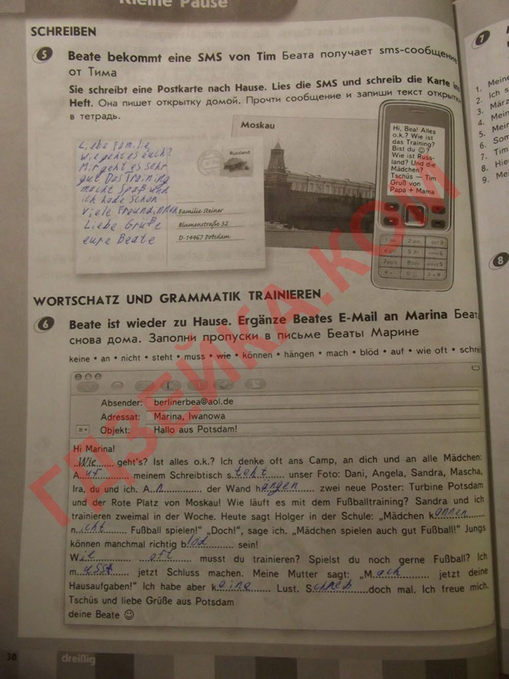 Сочинение на тему школа описание 6 класс