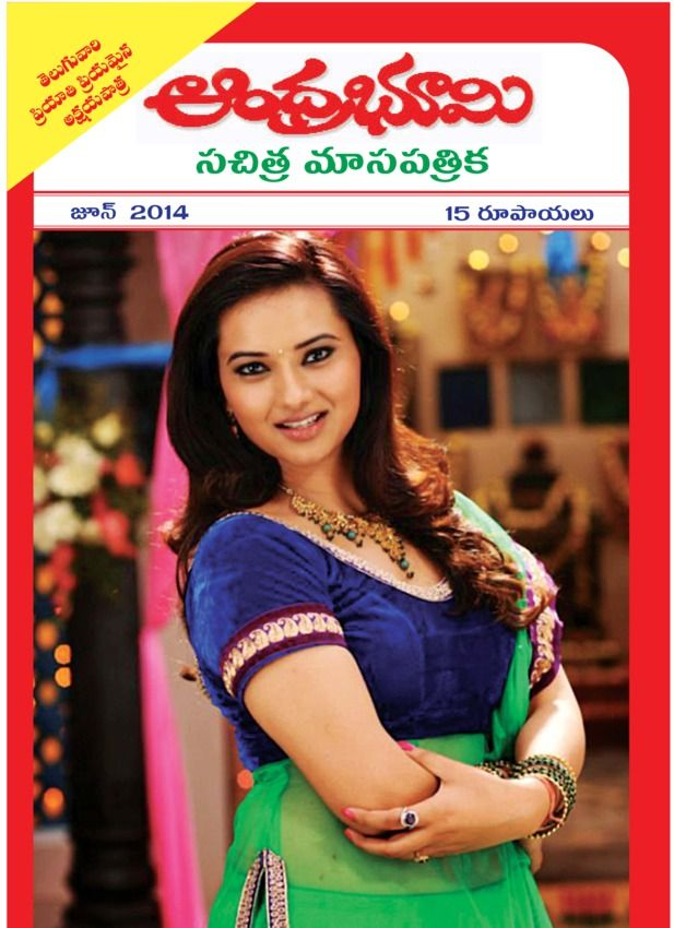 Andhra Bhoomi Monthly Telugu Magazine - Buy, Subscribe, Download and