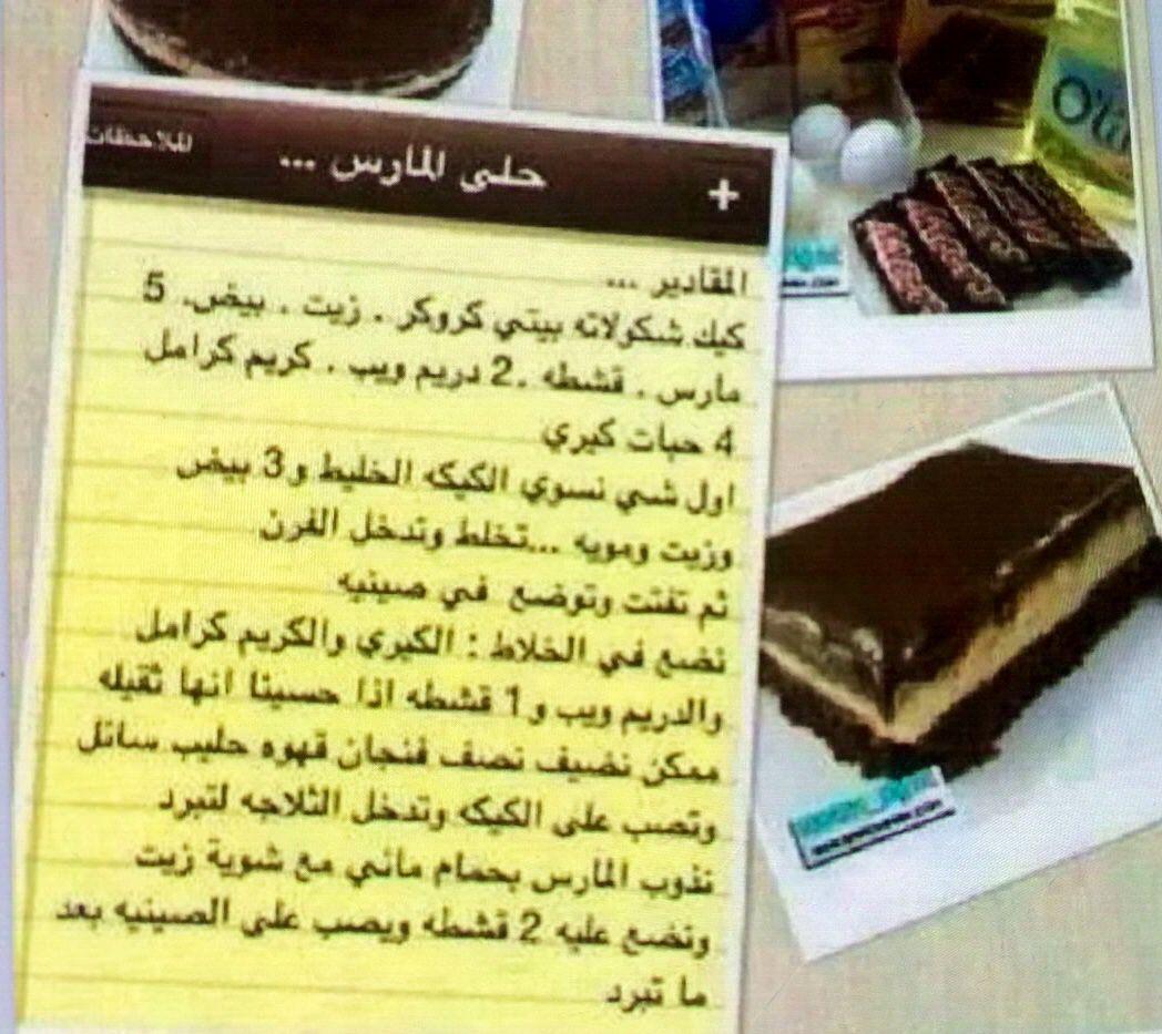حلا المارس Food Desserts Sweets