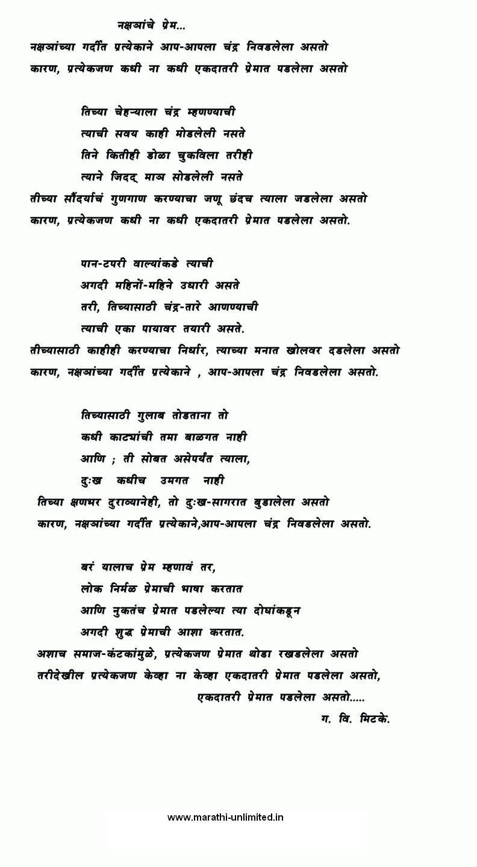 Nkshtranche Prem Marathi kavita | Poem | Rain poems, Marathi