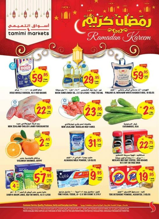 عروض رمضانية من التميمي 18 رمضان 1437 Pops Cereal Box Ramadan Whole Chicken