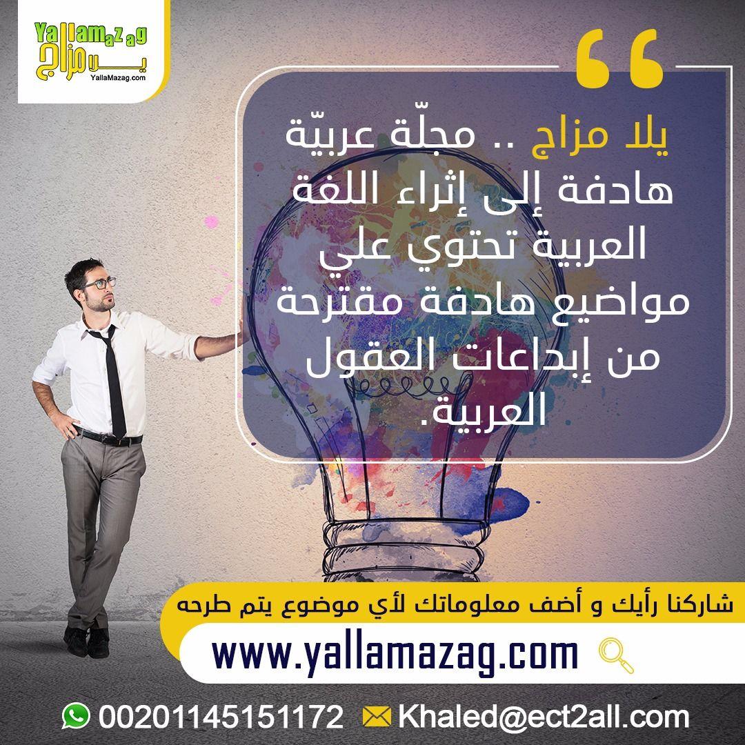 كن أحد رواد يلا مزاج Yallamazag Com مجلة عربية الكترونية هادفة تسعى لإثراء اللغة العربية كمجتمع لتبادل الأفكار والفائدة العرب Cards Ecard Meme Baseball Cards