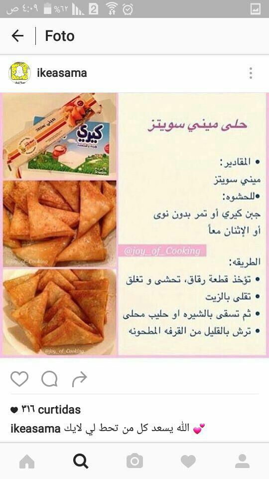 ميني سويتز Snack Recipes Snacks Food