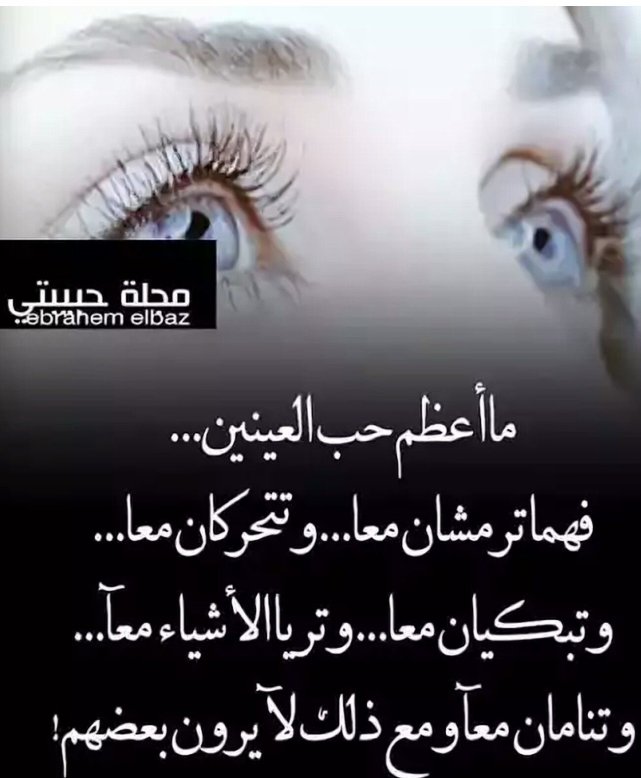 عشق العيون Beautiful Arabic Words Beautiful Words Love Words