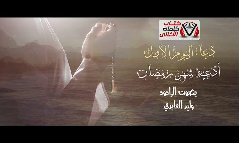 كلمات دعاء اليوم الاول من شهر رمضان وليد العابدي مكتوبة كاملة Movie Posters Movies Poster