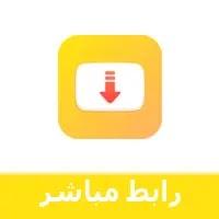 سناب تيوب تحميل برنامج السناب تيوب Snaptube برابط مباشر مع شرح مفصل