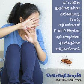 அவளதிகாரம் - மனைவியின் அன்பு அதிகாரங்கள் | செல்லமே செல்லம் ...