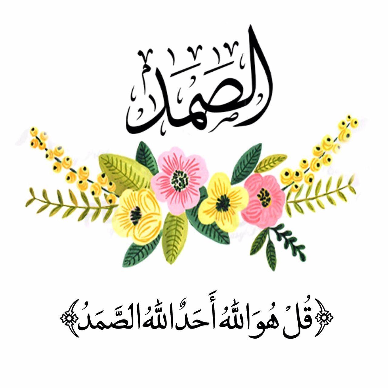 23 اسم الصمد اسم الله الصمد أي السيد الذي انتهى سؤدده العظيم الذاي قد كمل في جميع صفاته فهو واسع الص Islamic Love Quotes Islamic Wall Art Quran