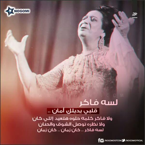 ام كلثوم Song Words Songs Old Egypt