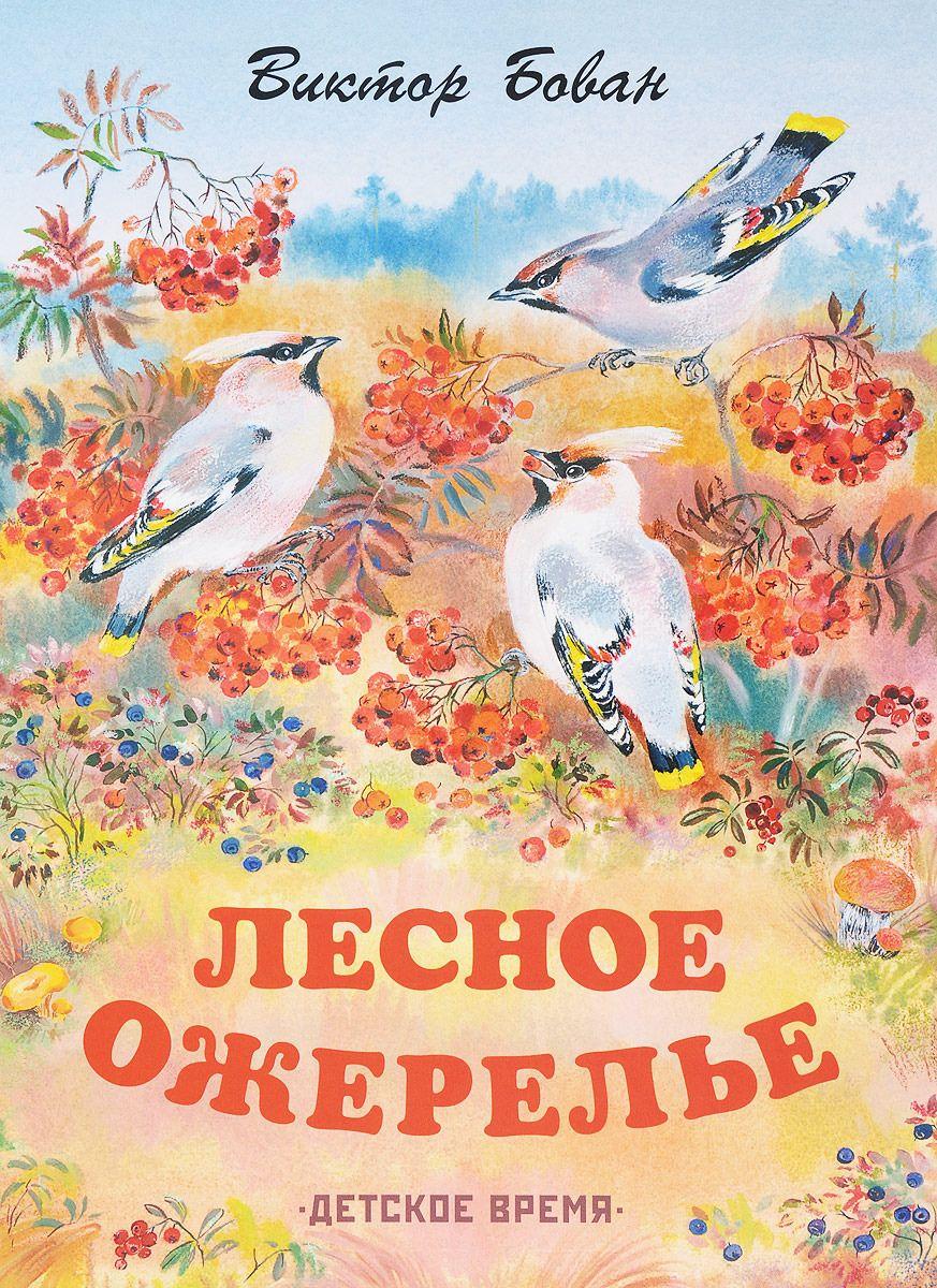 картинки обложки книг о природе