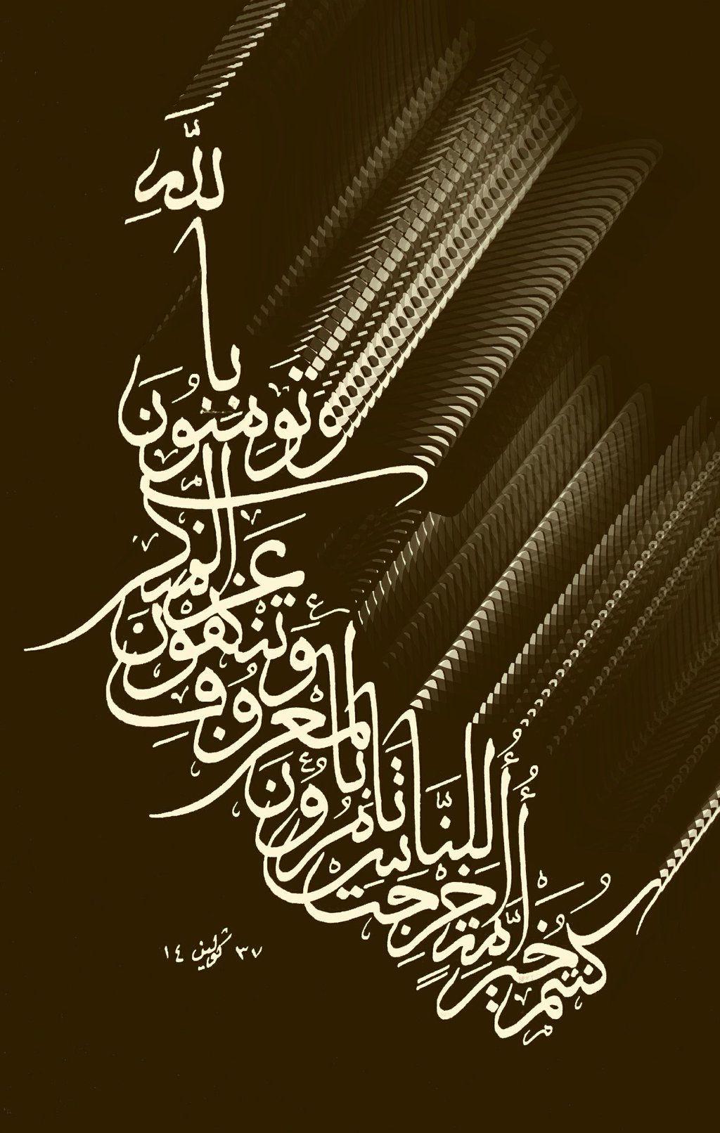 Islamic Art Allah Islamic Architecture Arabic Writing Quran Verse Islamic Vectors Artistic Ca Islamic Calligraphy Islamic Art Calligraphy Calligraphy Art