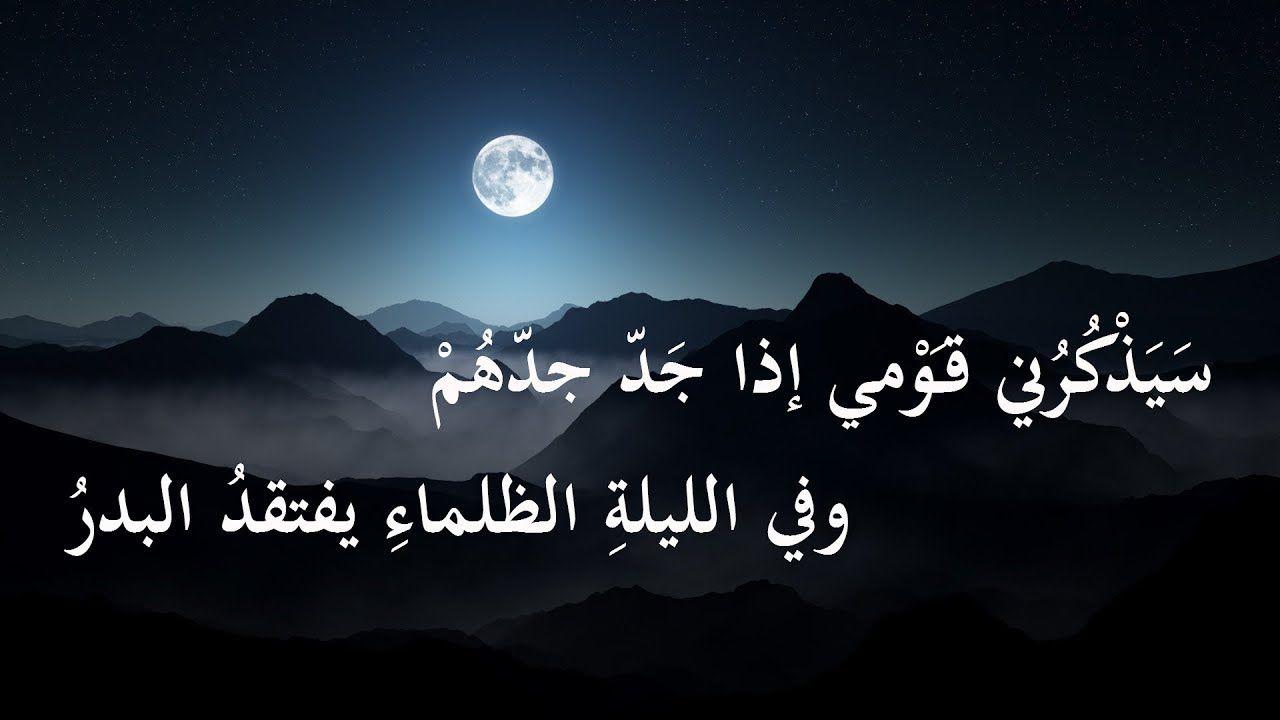 قصيدة أراك عصي الدمع مع الشرح والكلمات من فرائس أبي فراس Arabic Poetry Lockscreen Screenshot Celestial