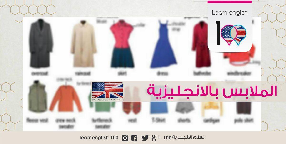 مفردات ملابس بالانجليزي اسماء ملابس بالانجليزية درسنا الجديد لليوم من ضمن سلسلة دروس المفردات و المصطلحات الانجليزية الأكثر اس English Clothes Clothes Shopping