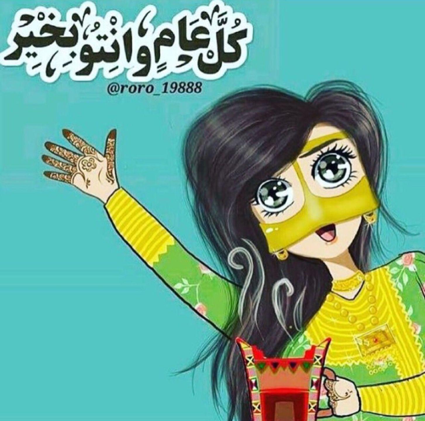Riyadh الرياض Eid Stickers Eid Cards Eid Greetings