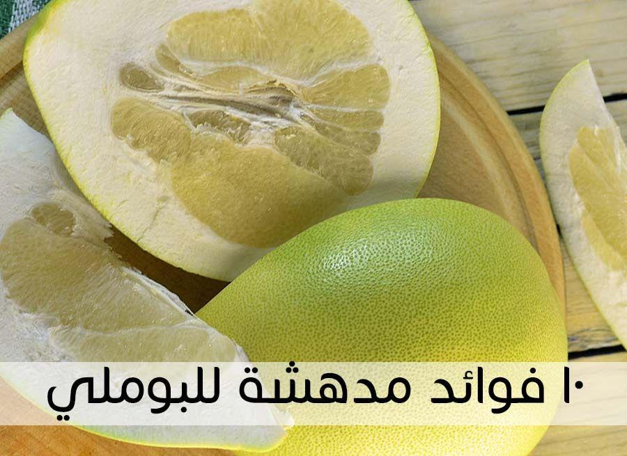 فوائد البوملي للرجيم والجسم 10 فوائد مدهشة تفقدك الوزن الزائد وتعزز الصحة Fruit Health Health Benefits
