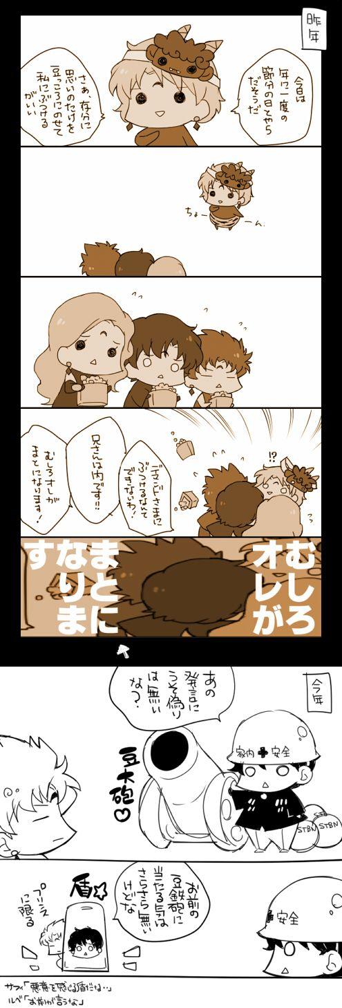 「兄弟おなかいっぱい」/「じじ山」の漫画 [pixiv]