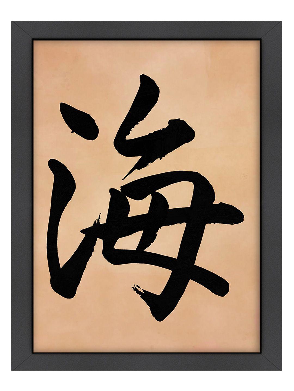 Sea/Ocean Japanese Calligraphy (Framed) | Home Furniture | Pinterest ...