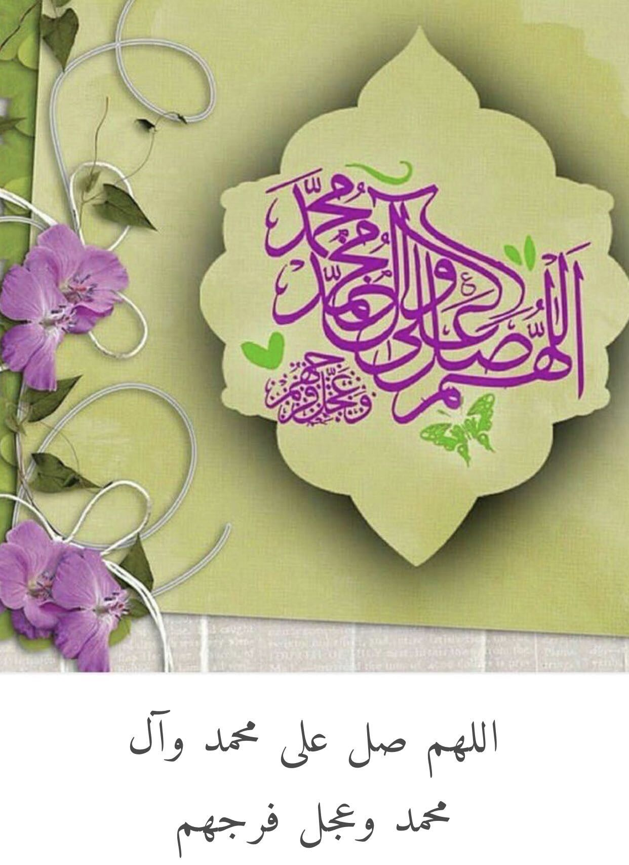 Pin by ALI🌹علي on اللهم صل على محمد وآل محمد Hoop art