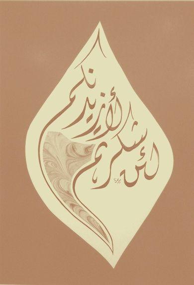 لئن شكرتم لأزيدنكم Islamic Calligraphy Islamic Art Art