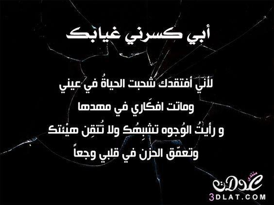 بطاقات تعزية صور عزاء ومواساة بطاقات عزاء صور البقاء لله وان لله وانا اليه راجعون Simple Love Quotes Beautiful Arabic Words Love Quotes With Images