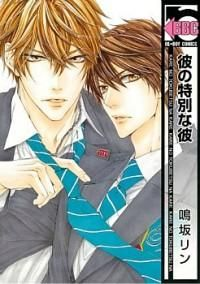 Despite being good looking, all Hiraoka Tatsuya ever wanted was to lead a peaceful and ordinary life. However his life turns upside down with the addition of a new student, Suruga Daichi, a famous actor. As the Student Council President, he is assigned to looked after him. What will happen to him now...?