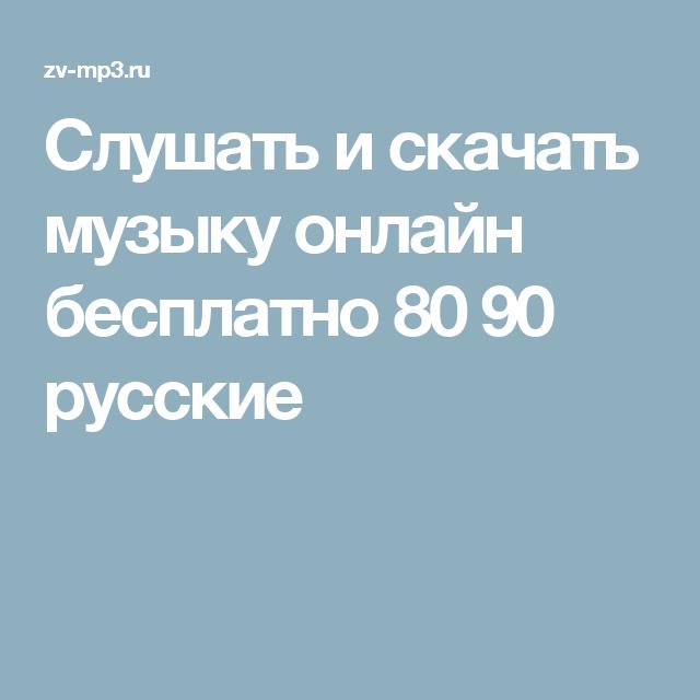 Скачать музыку бесплатно новинки русское радио